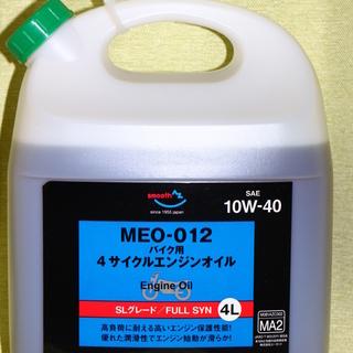「ご成約済み」ほぼ新品 AZ(エーゼット) MEO-012 バイ...