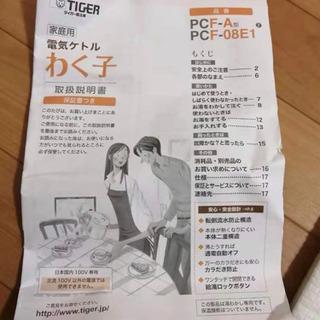 タイガー 電気ケトル わく子 0.8L − 東京都