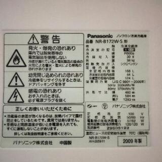 <ジャンク> 冷蔵庫 Panasonic - 家電