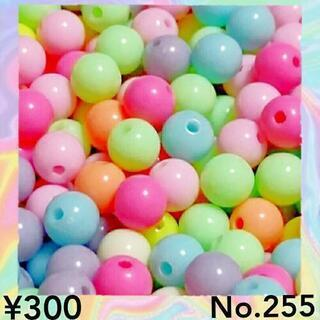No.255   8㎜♡100個♡パステルカラーラウンドビ…