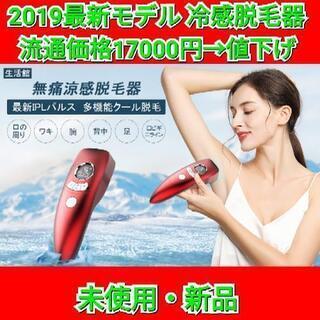 【2019最新式 冷感脱毛器】光脱毛器  家庭用脱毛器 5…