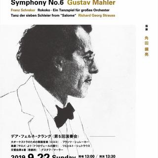値下げ!!9/22(日)『デア・フェルネ・クラング 第5回演奏会...