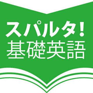 【スパルタ!基礎英語】オンライン英語塾(個人レッスン) | 基礎...