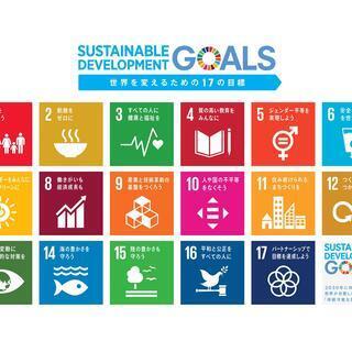 SDGsってみなさんご存知ですか?