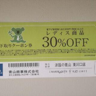 30%OFFクーポン券 洋服の青山レディス商品