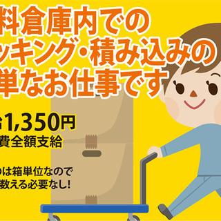 高時給1,350円★交通費全額支給★ピッキング・積み込み作業 ☆