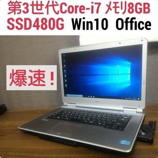 爆速 第2世代Core-i7 メモリ8G SSD480G Off...
