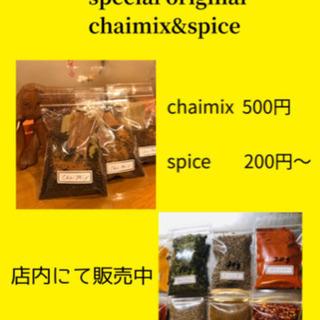 北インドのスパイス&チャイマサラ販売開始