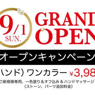 オープンキャンペーン♪
