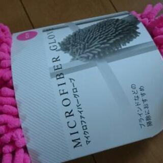 新品 マイクロファイバーグローブ ピンク 掃除
