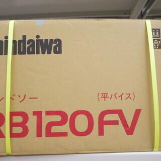 新ダイワ バンドソー(平バイス) RB120FV 未使用