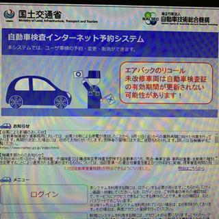 ユーザー車検代行 1.5万