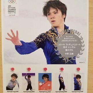男子フィギュア 宇野昌磨選手 公式記念切手 平昌オリンピック