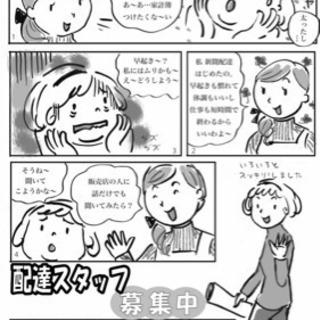新聞配達(朝刊)