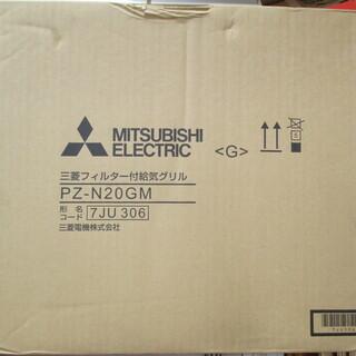 三菱 フィルター付給気グリル PZ-N20GM 未使用