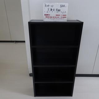 文庫本本棚(R109-23)