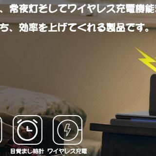 【新品】ワイヤレス充電機能・常夜灯付き目覚まし置き時計