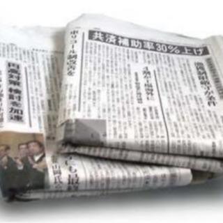 新聞紙・古新聞募集してます