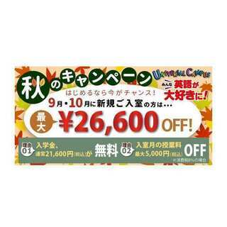 9月・10月のご入室で最大26,000円OFF!秋のご入室キャン...