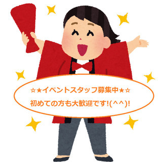 【急募!】1日だけでもOK!! 9/16・9/23 PRイベント...