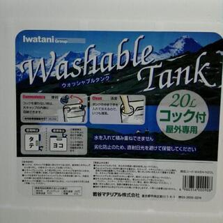ウォッシャブルタンク 20L コック付き