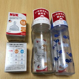 NUKヌーク 哺乳瓶 ガラス プラスチック 乳首 ニップル