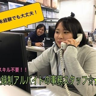≪PCスキル不要≫未経験大歓迎☆1日5H〜勤務可能!シフト制なの...