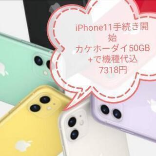 ついにiPhone11発売