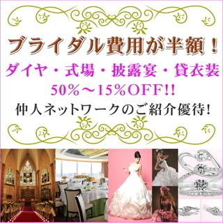 結婚費用がグーンとお得に!! ダイアモンドリング・式場・披露宴・...