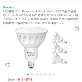 LED電球 E11 Kakanuo スポットライト E11口金 ...