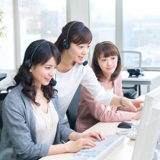 【未経験OK】将来は本部で管理職も!コールセンタースタッフ募集!