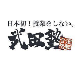 武田塾 久喜校 新規オープン!授業をせず、自習管理を徹底!生徒さ...