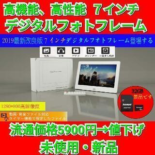 7インチ デジタルフォトフレーム IPS視野角 高解像度 32G...