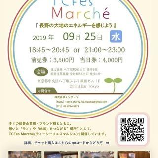 【長野の大地のエネルギーを感じよう】第6回TCFes March...