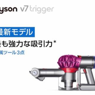 【価格コム最安値よりも安い!】ダイソン v7 トリガー 新品未使用