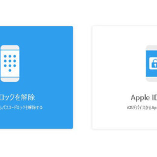 iPhone iPad パスコード 解除 Apple ID…