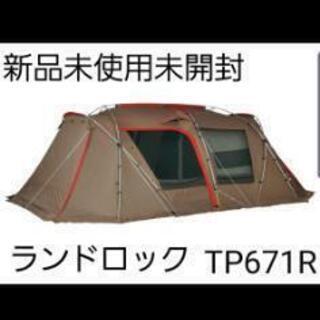 スノーピーク ランドロック  TP671R