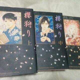 櫻狩り全3巻