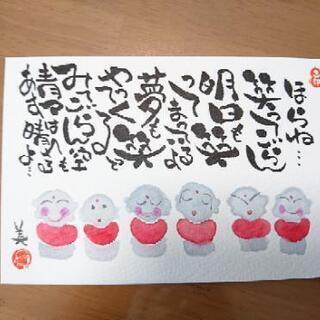 【上越市】筆ペンで味のある文字が描ける!幸座開催