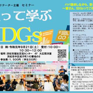 9月も ババ抜きを通して 笑って学ぶSDGsセミナー開催!