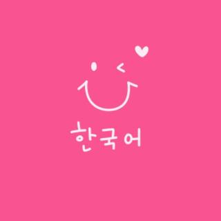 🇰🇷韓国語レッスン🎉