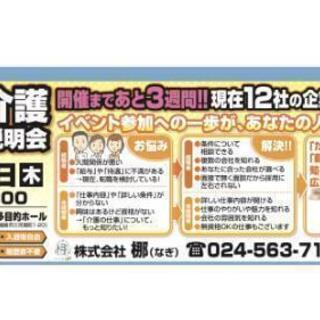 10/3 医療 介護の専門の就職説明会!参加費無料!コラッセふくしま