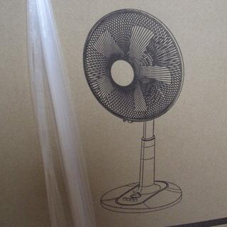 未使用扇風機