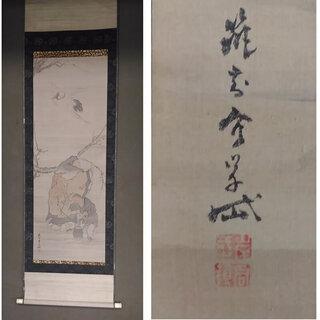 j29 古い掛軸 佐伯岸岱 鶴に人物 絹本竪幅 合わせ箱 日本画