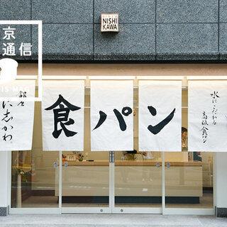 【パート・アルバイト】【秋葉原】いま話題の高級食パンの製造と販売