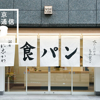 【正社員】【秋葉原】いま話題の高級食パンの製造と販売