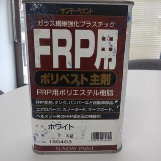 未使用 FRP用 ポリベスト主剤 ホワイト