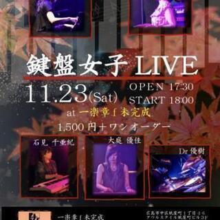 11/23(土)鍵盤女子ライブ@広島