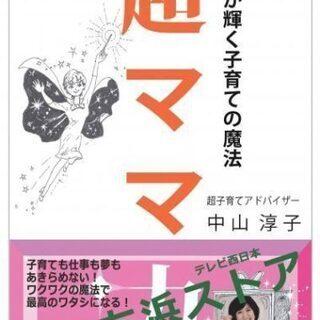 10/11金 著書のプレゼント付き!/テレビコメンテーターとして...