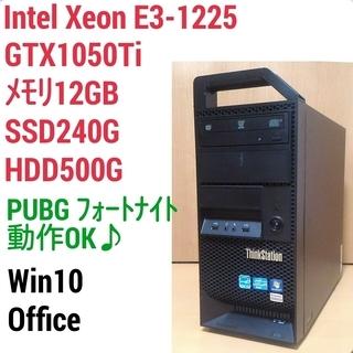 爆速ゲーミングPC Xeon GTX1050Ti SSD240G...